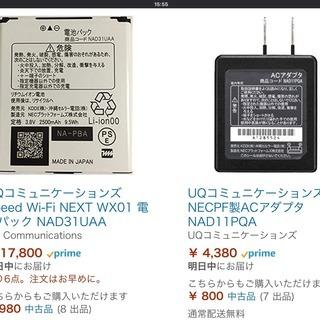 【UQ WiMAX speed Wi-Fi NEXT WX01】