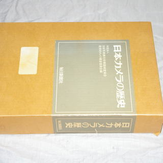 日本カメラの歴史 毎日新聞社刊 資料編 歴史編 外箱 化粧箱 フ...