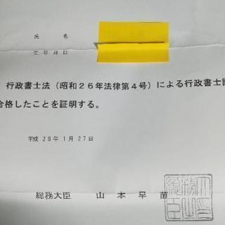 行政書士試験の相談に乗ります。