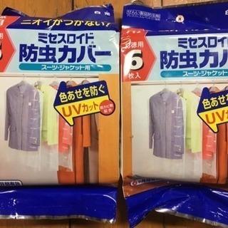 ミセスロイド 防虫カバー スーツ・ジャケット用 UVカット