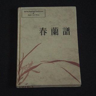 ■春蘭譜■著者 永野芳夫.笹山三次■加島書店 昭和37年二版■中古本■