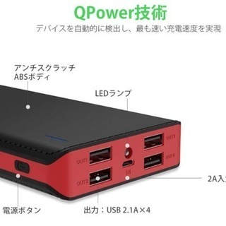 新品 大容量 24000mah モバイルバッテリー 赤 黒