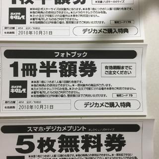 カメラのキタムラ スタジオマリオ クーポン 商品券