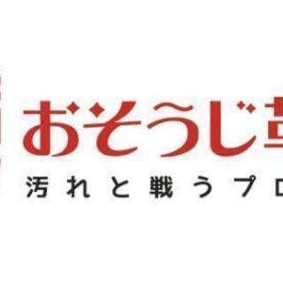 オープンキャンペーン20%OFF おそうじ革命 熊本菊陽原水店