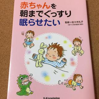 【赤ちゃんを朝までぐっすり眠らせたい】佐々木礼子★送料無料