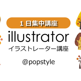 Adobe illustrator講座 6/1:5時間で5,800...