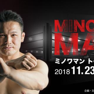 超人ミノワマントークライブ!『プロレスラーの夢~リアルの中で〜』