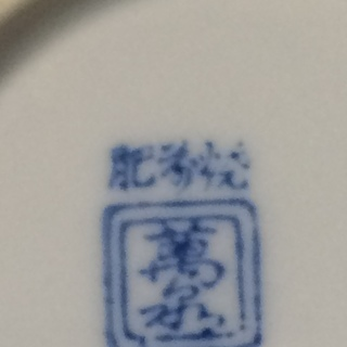 2,000円 肥前 有田焼 萬泉作 網目 小皿 醤油皿 15枚セット - 生活雑貨