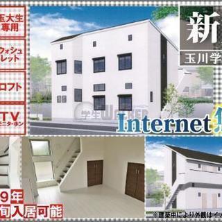 【新築】玉川学園 1Gインターネット無料&スマート家電設置!!