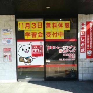 大阪市城東区のるき珠算教室■2周年キャンペーン■