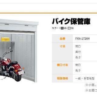 イナバ物置 バイク保管庫 3台可