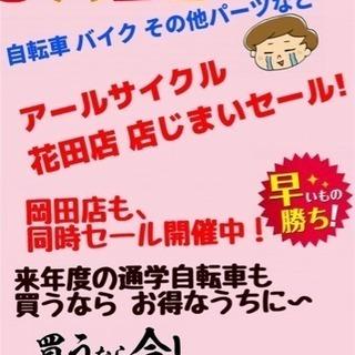 アールサイクル花田店 閉店セール!岡田店同時セール!自転車 バイ...