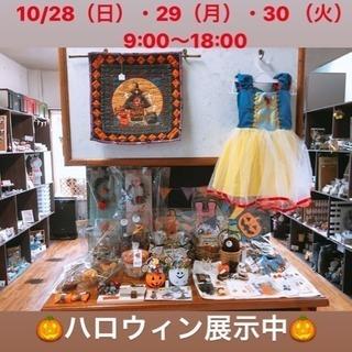 ハロウィン商品展示中 雑貨屋ピュア