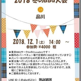 第8回 BBQ IN  品川