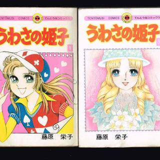 昭和の、激レア漫画、うわさの姫子 ほぼ全巻