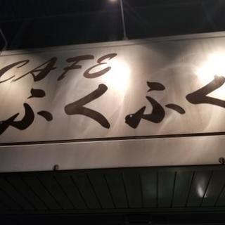 【遊びに来て下さい】東武東上線 東松山駅近く カフェ&バー ふくふく
