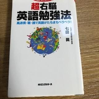 七田式超右脳 英語勉強法 中古