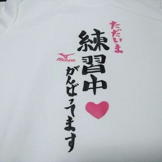 ★★美品!!Mサイズ「MIZUNO(ミズノ)」スポーツ練習時に・速乾ドライ生地の白Tシャツ★★ - 服/ファッション