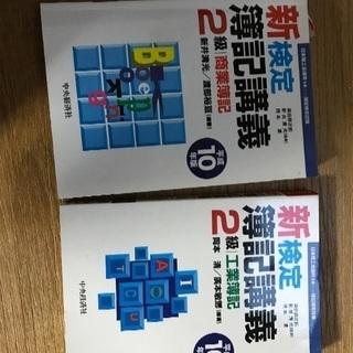 2級 簿記検定 商業簿記  工業簿記 2冊 中古