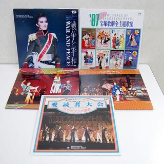 タカラヅカ公演 収録レコード含む♪ 5枚まとめて 星組・雪組 ☆...
