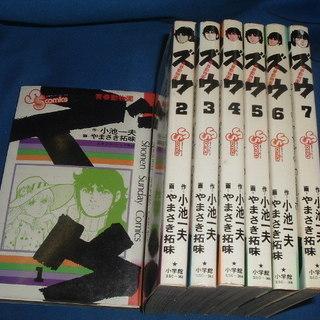 昭和の青春、昼メロ漫画、青春動物園ズゥ、全巻