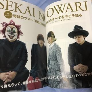 ♥セカオワ♥ 切り抜き ROCKIN'ON JAPAN 2018...