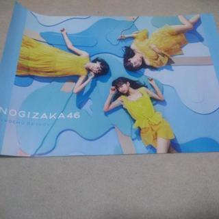 乃木坂46 ジコチューで行こう!ポスター