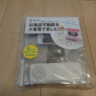 【新品】防水スピーカー スマホ用防水ケース付きスピーカー