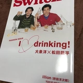 Switch 2013年4月号 Vol.31 №4 【表紙:大泉...