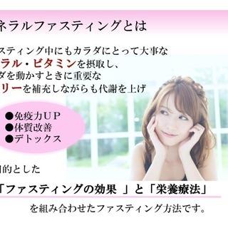 残席1! ファスティングセミナー in 福岡  11/8 - 美容健康