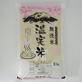 無洗米 温実米10キロ