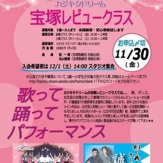 宝塚歌劇団OGによるカジキタドリームで「新撰組」の出演者募集!!3...
