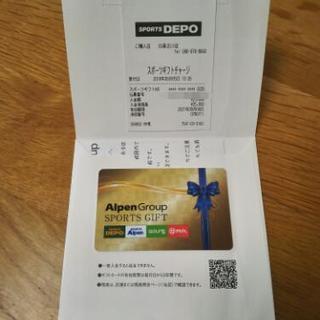 スポーツデポ ギフトカード☆25000円分☆
