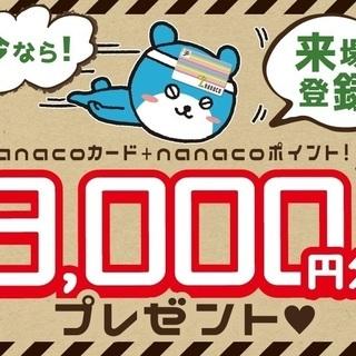 京都市内で寮費無料!駅チカの工場で通勤もラクラク♪日払い週払い出来ます!