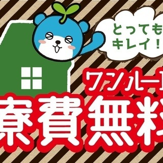 京都市内で寮費無料!駅チカの工場で通勤もラクラク♪日払い週払い出来ます! - その他