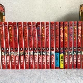 天上天下(てんじょうてんげ)完結 全22巻 大暮維人