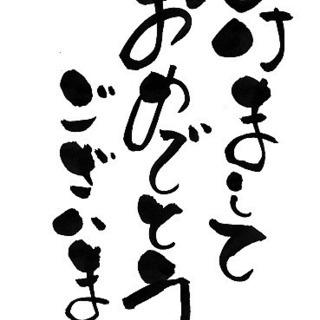 パソコンの時代だからこそ手描きの年賀状を 筆で遊び描き結書 福岡教室