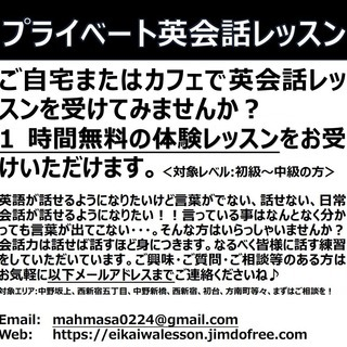 カフェや自宅でプライベート英会話レッスン♪無料体験レッスン受付中(...