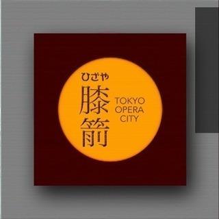 膝関節メンテナンス専門店 膝箭(ひざや)東京オペラシティでございます。