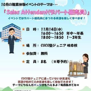 【参加無料】11月の毎月恒例の英語イベント開催!