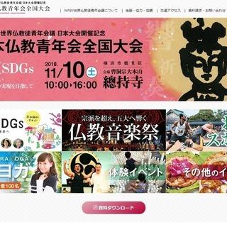 【鶴見区】11/10(土)總持寺 フリーマーケット