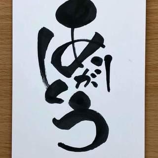 2019年日5月24日無料体験会 己書睦月道場 市民活動センター...