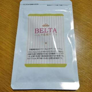 未開封!葉酸サプリメント♥BELTA♥さらに値下げ!