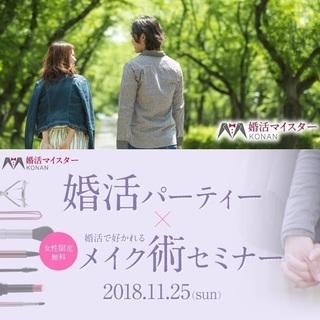 11/25(日)【特別企画】『★婚活で好かれるメイク術セミナー &...