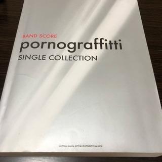ポルノグラフィティ バンドスコア