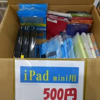 各500円!ipad mini用の未使用品ケースです。