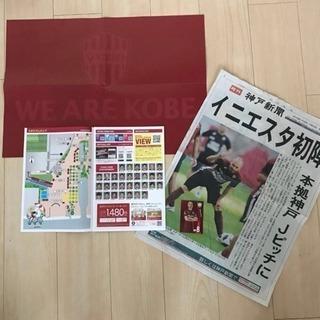 ヴィッセル神戸 イニエスタ デビュー初陣出場記念 神戸新聞号外&...