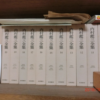 内村鑑三全集40巻(月報付き)