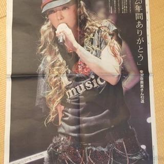 沖縄タイムス 9月17日 安室奈美恵