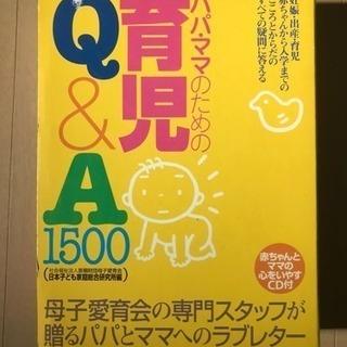 【値下げ】育児 Q&A